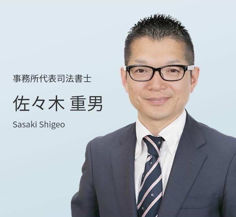 事務所代表司法書士 佐々木重男